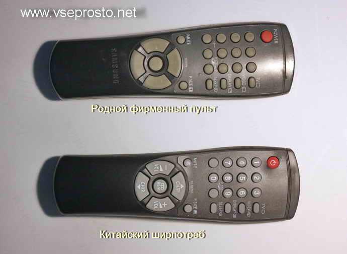 Для примера были взяты два пульта разного качества от телевизора Samsung