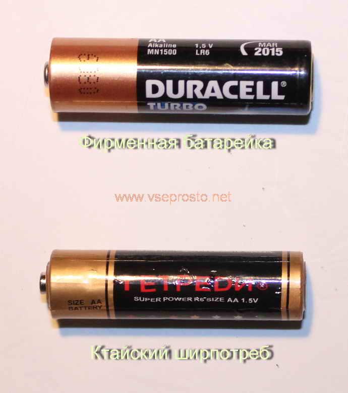 Качтвенная батарейка и подделка