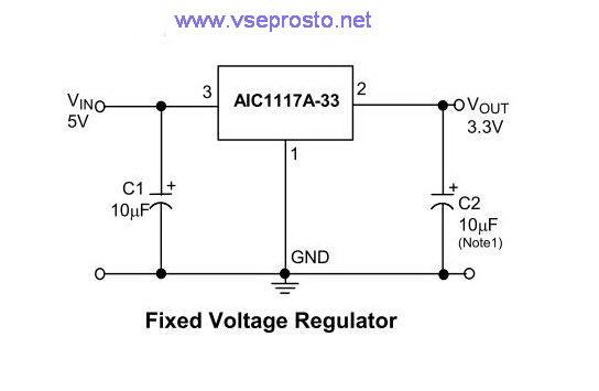 стабилизатор U1 - 3.3 вольта 1117